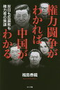 権力闘争がわかれば中国がわかる 反日も反腐敗も権力者の策謀/福島香織【2500円以上送料無料】