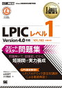 LPICレベル1スピードマスター問題集 Linux技術者認定試験学習書/山本道子/大竹龍史【2500円以上送料無料】