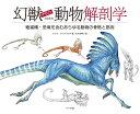 幻獣デザインのための動物解剖学 絶滅種・恐竜を含むあらゆる動物の骨格と筋肉/テリル・ウィットラッチ/大久保ゆう【2500円以上送料無料】