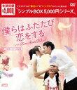 僕らはふたたび恋をする(台湾オリジナル放送版) DVD-BOX/ピーター・ホー【2500円以上送料無料】