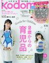 kodomoe(コドモエ) 2015年12月号【雑誌】【2500円以上送料無料】
