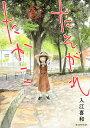 たそがれたかこ 6/入江喜和【2500円以上送料無料】