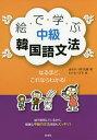 絵で学ぶ中級韓国語文法/金京子/河村光雅【2500円以上送料無料】