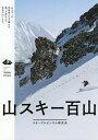 山スキー百山/スキーアルピニズム研究会【2500円以上送料無料】