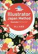 Illustratorジャパンメソッド/井上のきあ【2500円以上送料無料】