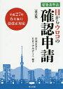 目からウロコの確認申請 建築基準法/日本ERI株式会社/ERIアカデミー【2500円以上送料無料】