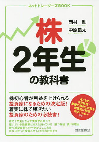 株2年生の教科書/西村剛/中原良太【2500円以上送料無料】
