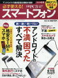 必ず使える!スマートフォン2015年冬号 2015年12月号 【日経PC21増刊】【雑誌】【2500円以上送料無料】