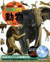 講談社の動く図鑑MOVE 動物/山極寿一【合計3000円以上で送料無料】