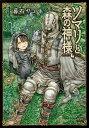 ソマリと森の神様 1/暮石ヤコ【2500円以上送料無料】