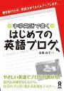 中学英語で書く はじめての英語ブログ【3000円以上送料無料】