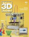 マイ3Dプリンター全国版 2015年12月1日号【雑誌】【2500円以上送料無料】