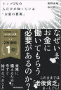トップ1%の人だけが知っている「お金の真実」/俣野成敏/中村将人【2500円以上送料無料】