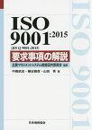 ISO 9001:2015〈JIS Q 9001:2015〉要求事項の解説/品質マネジメントシステム規格国内委員会/中條武志/棟近雅彦【2500円以上送料無料】