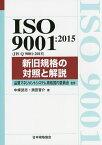 ISO 9001:2015〈JIS Q 9001:2015〉新旧規格の対照と解説/品質マネジメントシステム規格国内委員会/中條武志/須田晋介【2500円以上送料無料】