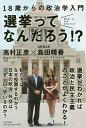 選挙ってなんだろう!? 18歳からの政治学入門/高村