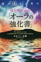 霊が視える男の運を呼び込む「オーラの強化書」/エスパー・小林【合計3000円以上で送料無料】