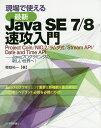 現場で使える最新Java SE 7/8速攻入門 Project Coin/NIO.2/ラムダ式/Stream API/Date and Time API−Jav...