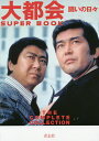 大都会闘いの日々SUPER BOOK THE COMPLETE COLLECTION【2500円以上送料無料】
