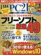 【今だけポイント6倍!】日経PC21 2016年1月号【雑誌】【2500円以上送料無料】