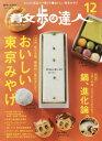 雜誌 - 散歩の達人 2015年12月号【雑誌】【2500円以上送料無料】