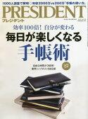 プレジデント 2015年12月14日号【雑誌】【2500円以上送料無料】