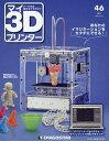 マイ3Dプリンター全国版 2015年12月8日号【雑誌】【2500円以上送料無料】