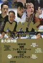 NHK杯国際フィギュアスケート競技大会公式メモリアルブック/日本スケート連盟/NHK出版【2500円