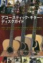 アコースティック・ギター・ディスクガイド CROSSBEAT Presents/五十嵐正【3000円以上送料無料】
