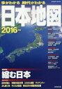 今がわかる時代がわかる日本地図 2016年版/成美堂出版編集部【2500円以上送料無料】