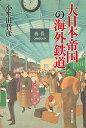 大日本帝国の海外鉄道/小牟田哲彦【2500円以上送料無料】