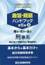 趣旨・規範ハンドブック 司法試験/予備試験ロースクール既修者試験 3【2500円以上送料無料】