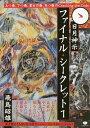 日月神示ファイナル・シークレット 冴え渡る《ASUKAのスーパー・インスピレーション》 1/飛鳥昭雄【2500円以上送料無料】