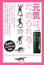 元気は、ためられる/トム・ラス/坂東智子【合計3000円以上で送料無料】