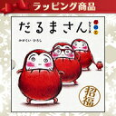 だるまさんシリーズ 全3冊 ラッピング付【2500円以上送料無料】