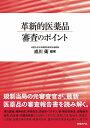 革新的医薬品審査のポイント/成川衛【2500円以上送料無料】