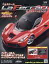 週刊ラフェラーリをつくる 2015年12月9日号【雑誌】【2500円以上送料無料】