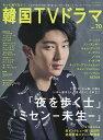 もっと知りたい!韓国TVドラマ vol.70【合計3000円以上で送料無料】
