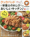 クックパッド☆栄養士のれしぴ☆のおいしいキッチン♪/上地智子【2500円以上送料無料】