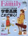 プレジデントFamily 2016年1月号【雑誌】【2500円以上送料無料】