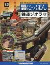 昭和にっぽん鉄道ジオラマ全国版 2015年12月22日号【雑誌】【2500円以上送料無料】