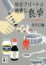 妖怪アパートの幽雅な食卓 るり子さんのお料理日記/香月日輪【2500円以上送料無料】