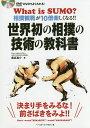 世界初の相撲の技術の教科書 DVDでよくわかる! 相撲観戦が10倍楽しくなる!!/桑森真介【2500円以上送料無料】