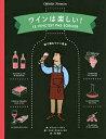 ワインは楽しい! 絵で読むワイン教本/オフェリー・ネマン/ヤニス・ヴァルツィコス/河清美【2500円以上送料無料】