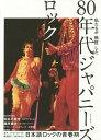私たちが熱狂した80年代ジャパニーズロック 1980-89【合計3000円以上で送料無料】