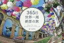 365日世界一周絶景の旅/TABIPPO【2500円以上送料無料】