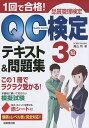 1回で合格!QC検定3級テキスト&問題集 品質管理検定/高山均【2500円以上送料無料】
