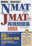NMAT・JMAT再現問題集 完全版/未来舎【合計3000円以上で送料無料】