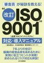 """審査員が秘訣を教える!""""改訂ISO9001〈品質マネジメントシステム〉""""対応・導入マニュアル/日本能率協会審査登録センター【2500円以上送料無料】"""