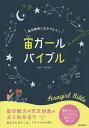 宙(そら)ガールバイブル 星空観察に出かけよう☆/永田美絵【2500円以上送料無料】